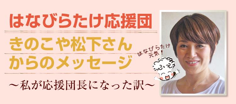 はなびらたけ応援団きのこや松下さんからのメッセージ~私が応援団長になった訳~