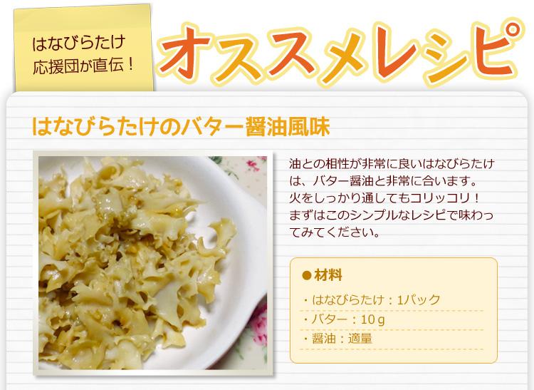 オススメレシピ「はなびらたけのバター醤油風味」