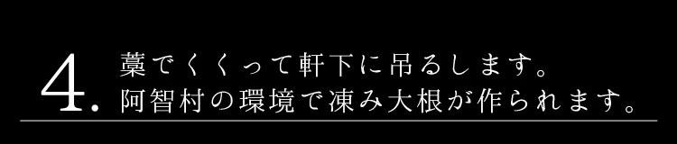 4.藁でくくって軒下に吊るします。阿智村の環境で凍み大根が作られます。