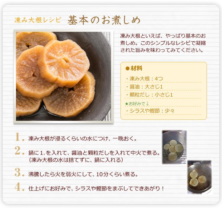 凍み大根レシピ 基本のお煮しめ