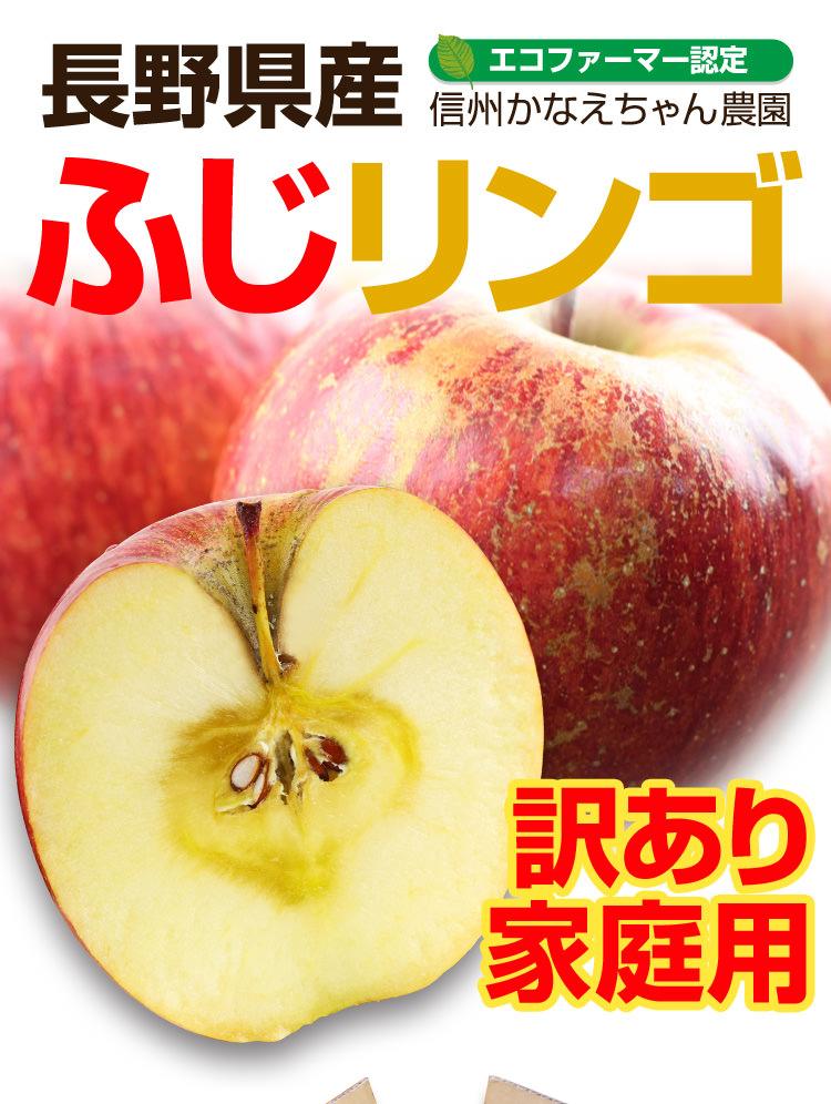 かなえちゃん農園 ふじリンゴ