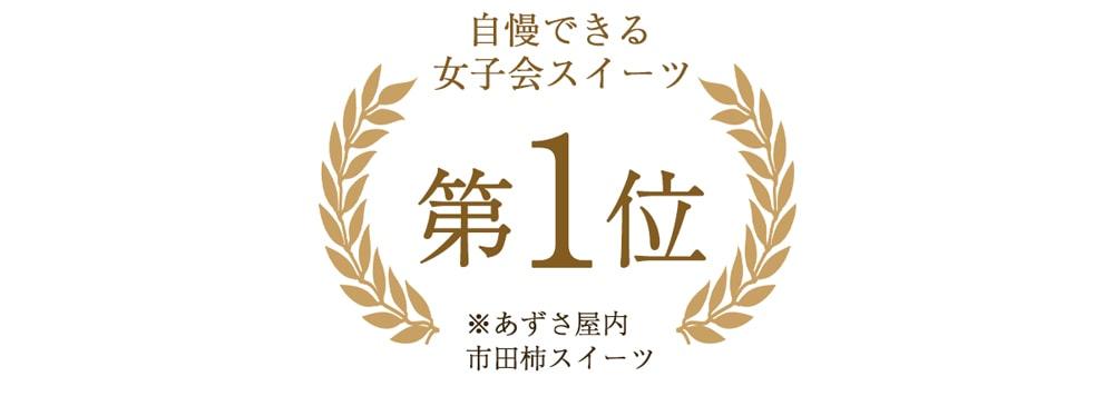 市田柿スイーツの贅沢3種セット