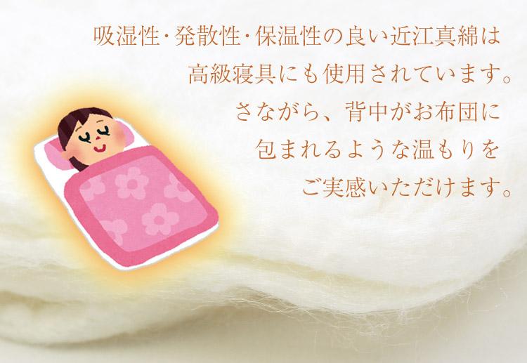 真綿は高級寝具にも