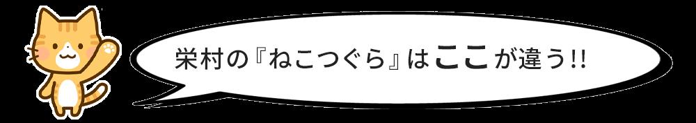 栄村の猫つぐらはここがちがう!