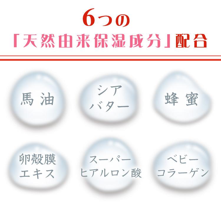 6つの天然由来保湿成分