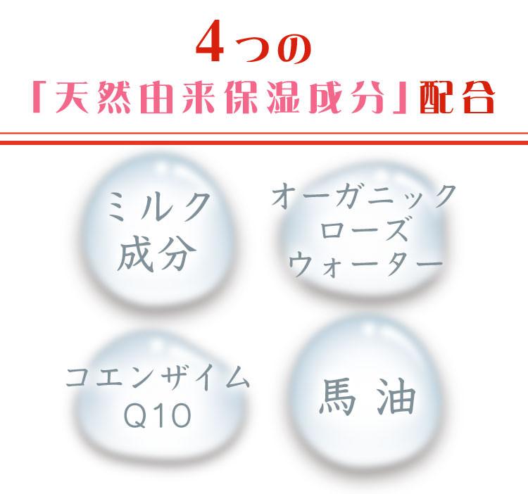 4つの天然由来保湿成分