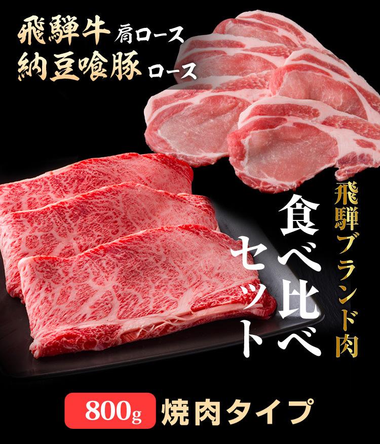 飛騨ブランド肉食べ比べセット焼肉