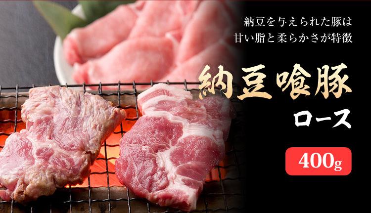 納豆喰豚ロース