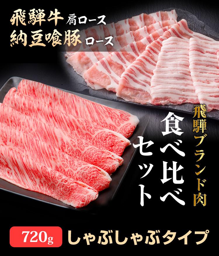 飛騨ブランド肉食べ比べセットしゃぶしゃぶ