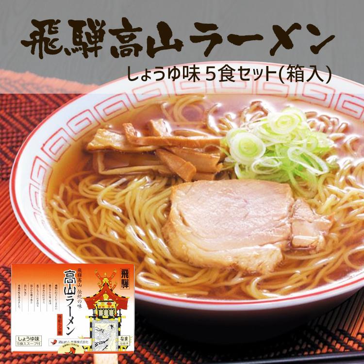 高山ラーメン(醤油・箱入)