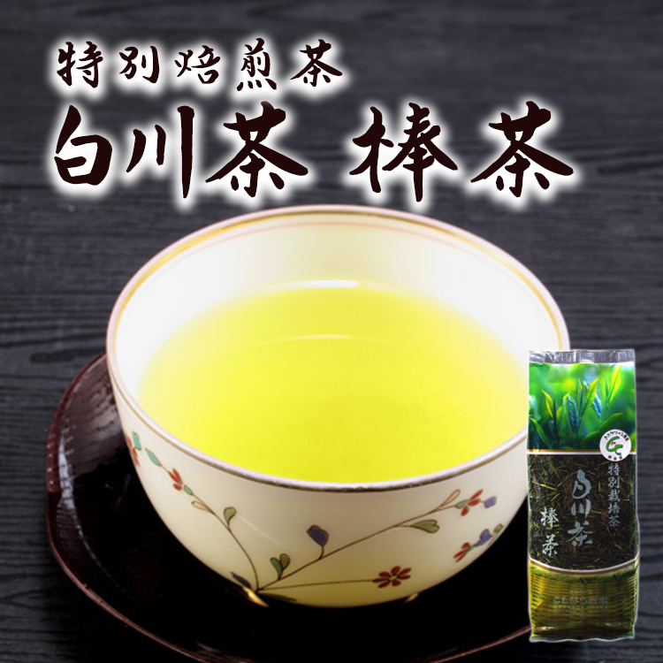 白川茶棒茶