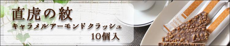 直虎の紋(小)
