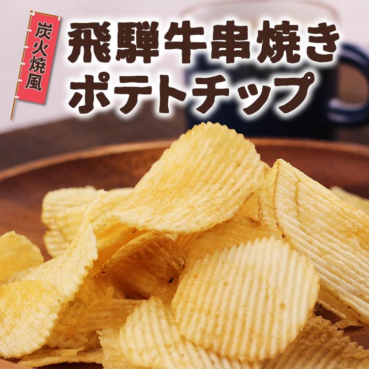 飛騨牛串焼きポテトチップ