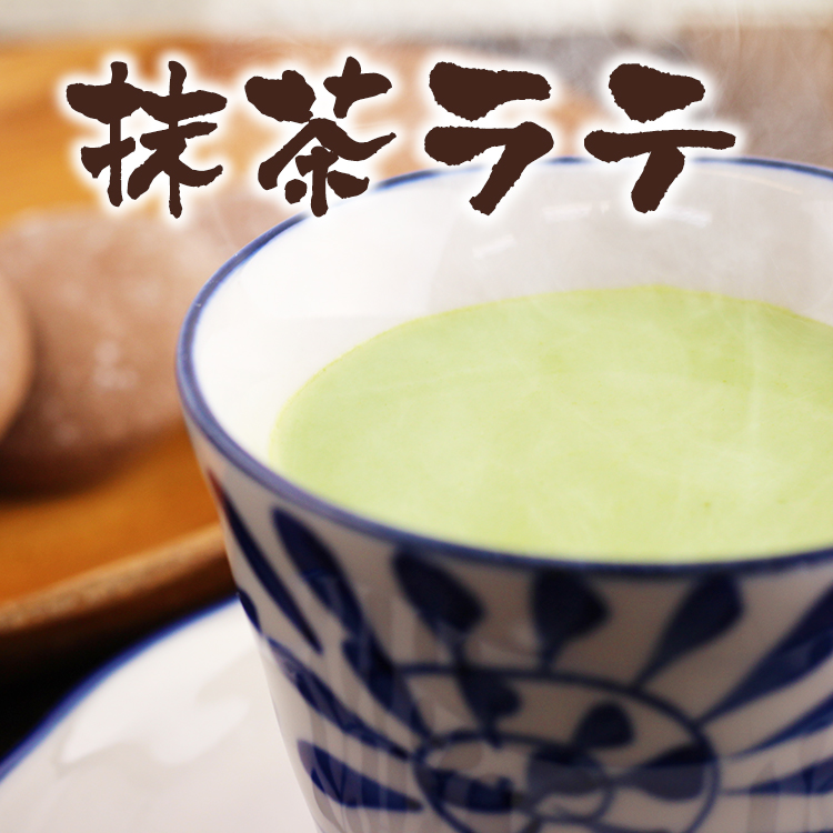 抹茶ラテ(歌舞伎)