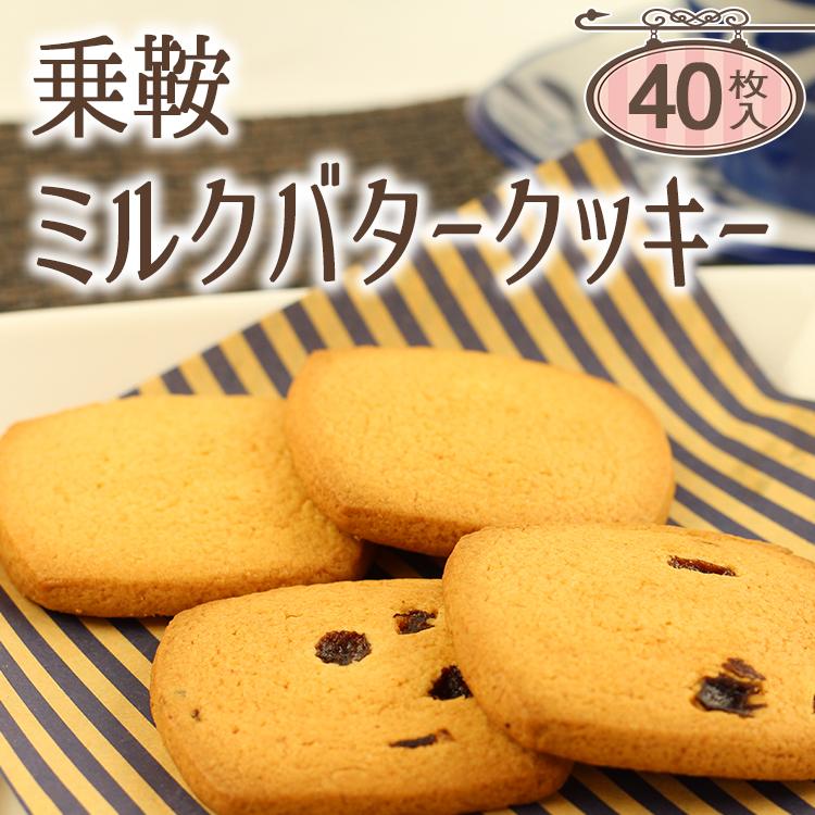 乗鞍ミルクバタークッキー(大)