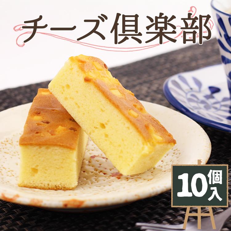 チーズ倶楽部(大)