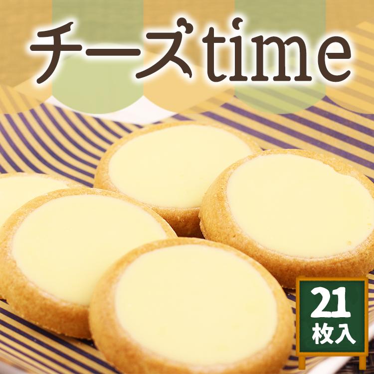 チーズtime(大)