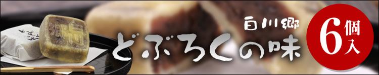 白川郷 どぶろく味酒蒸しきんつば[小]