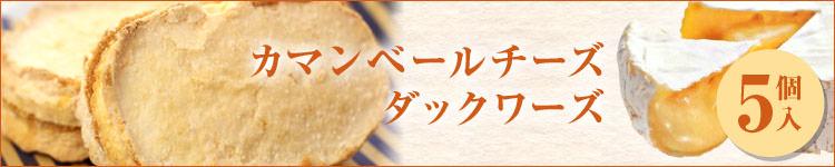 カマンベールチーズダックワーズ[小]