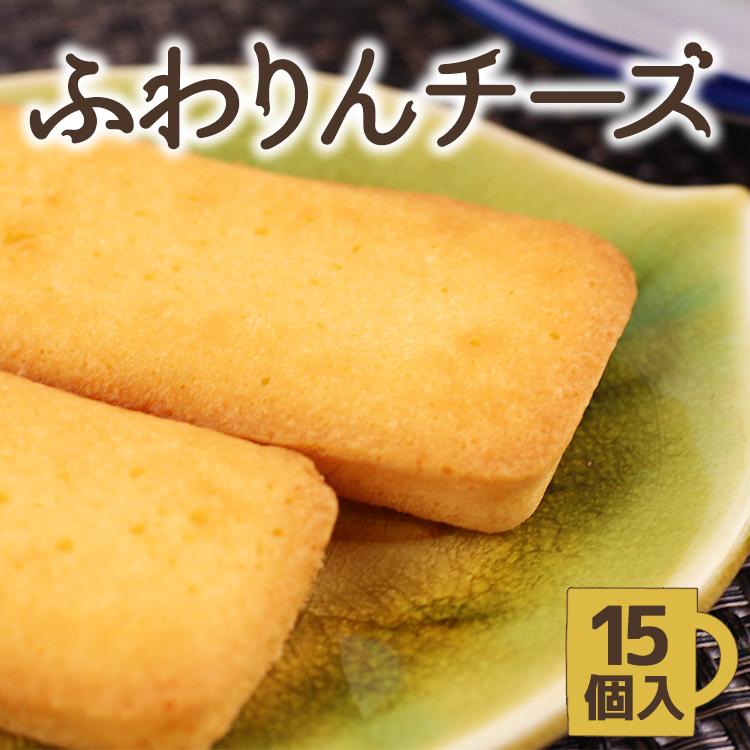 ふわりんチーズ(大)