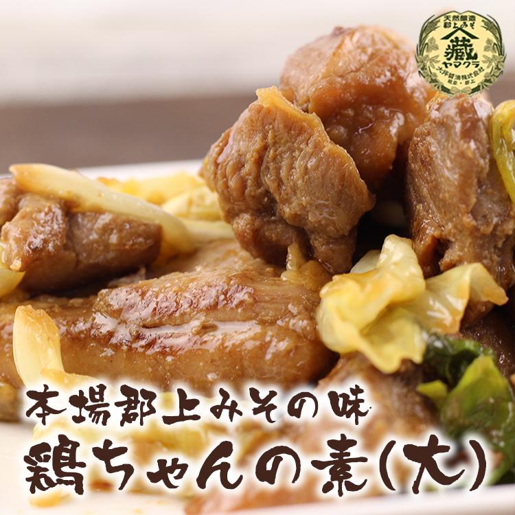 鶏ちゃんの素(大)