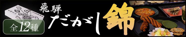 飛騨だがし錦(12種入)