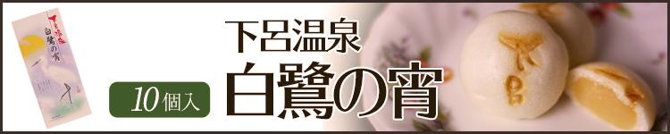 白鷺の宵(10個入)