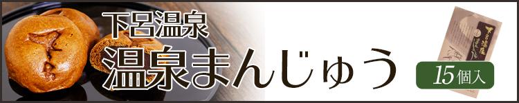 温泉まんじゅう(15個入)