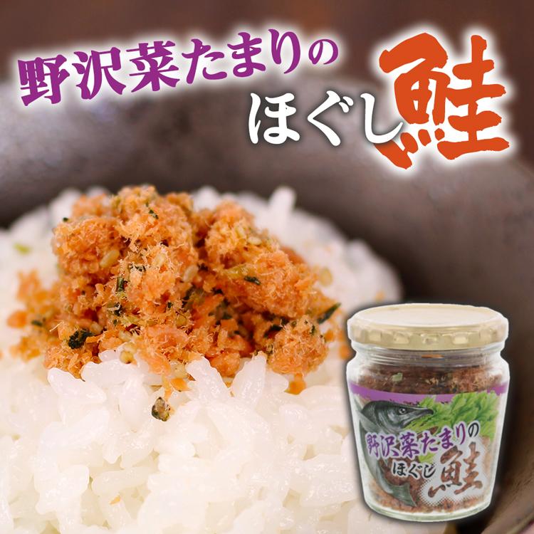 野沢菜たまりのほぐし鮭