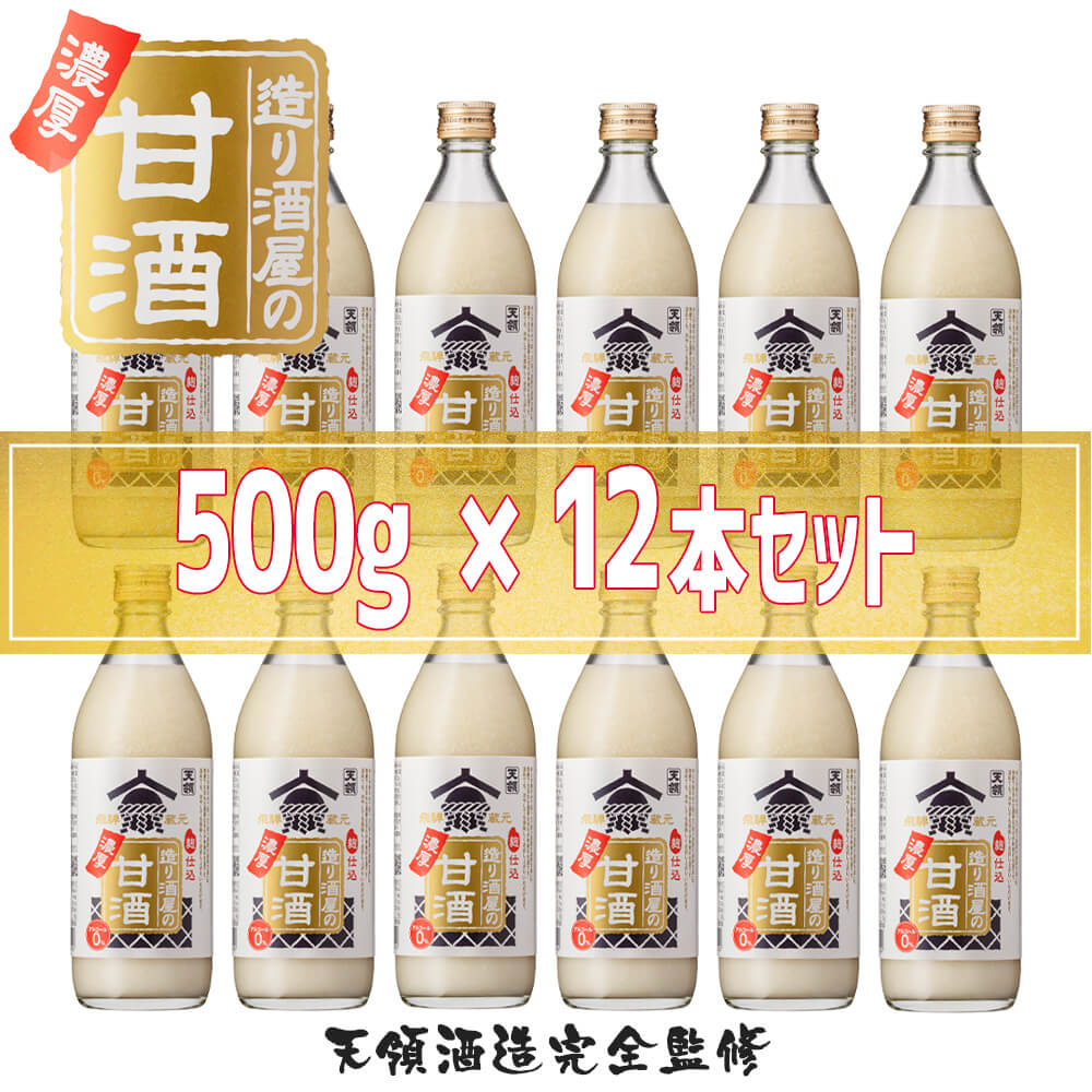 造り酒屋の濃厚甘酒(12本)