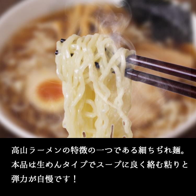 飛騨高山ラーメン(ミックス)