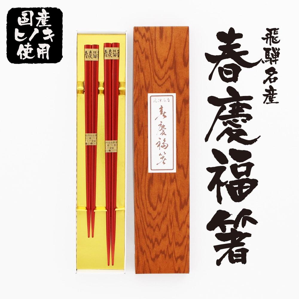 飛騨 春慶 福箸