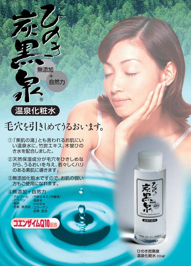 炭黒泉温泉化粧水