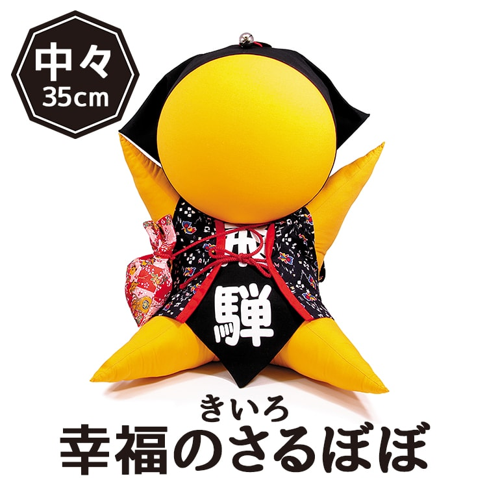 さるぼぼ(中々)黄