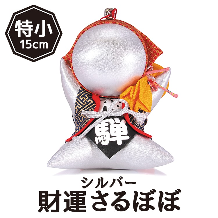 さるぼぼ(特小)銀