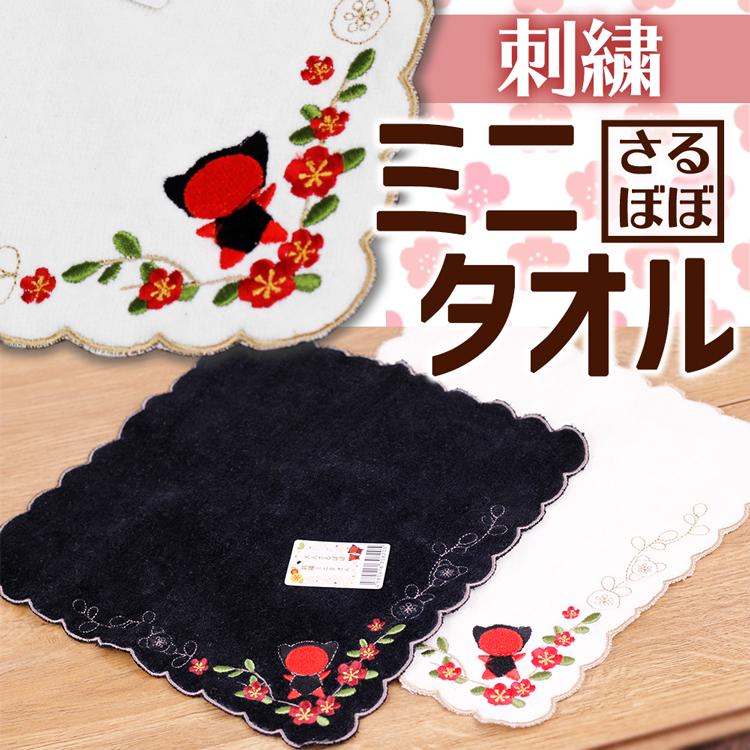 大人さるぼぼ刺繍ミニタオル(2色)