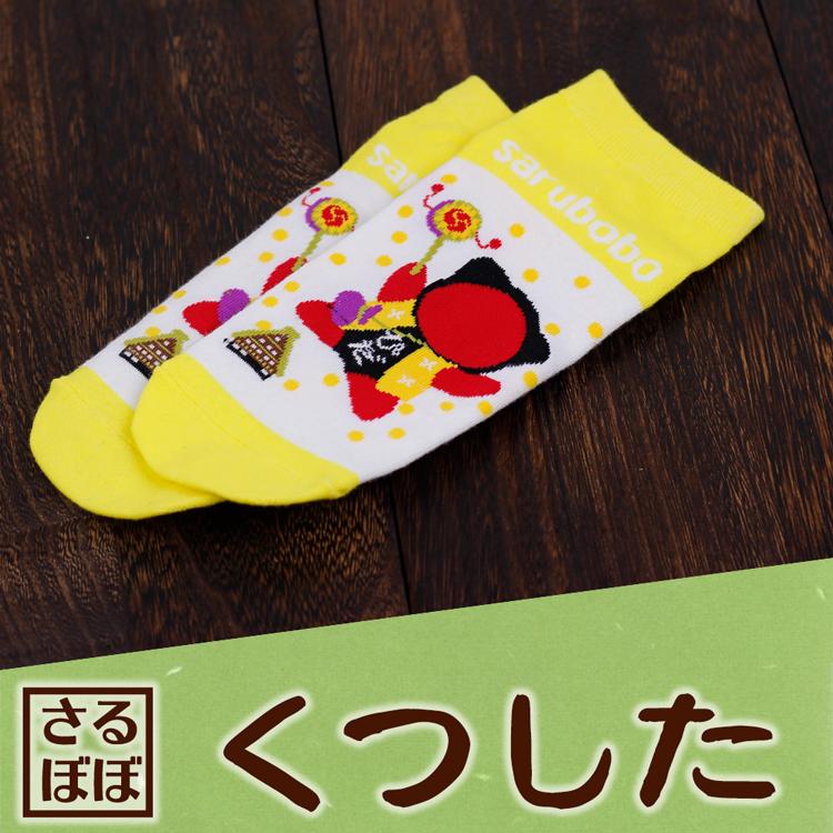 さるぼぼ靴下(黄色)