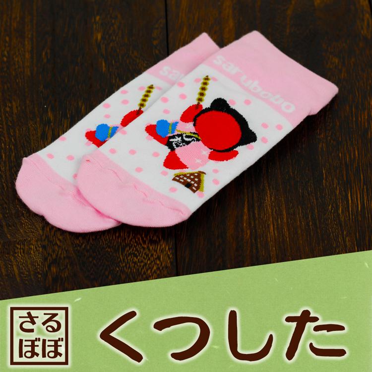 さるぼぼ靴下(ピンク)