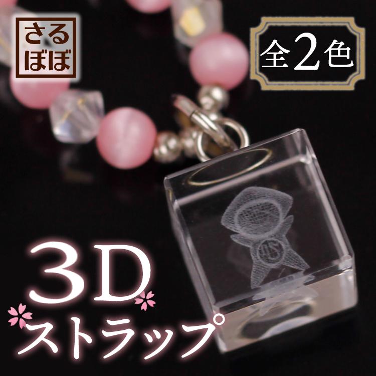 さるぼぼ3Dストラップ(2色)