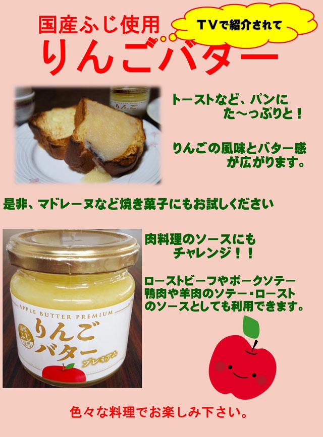 りんごバター プレミアム