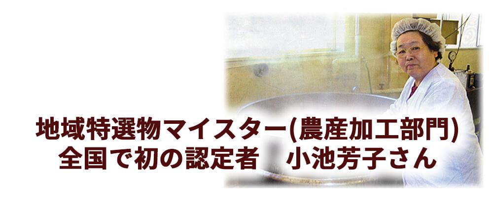 マイスター・小池芳子女史