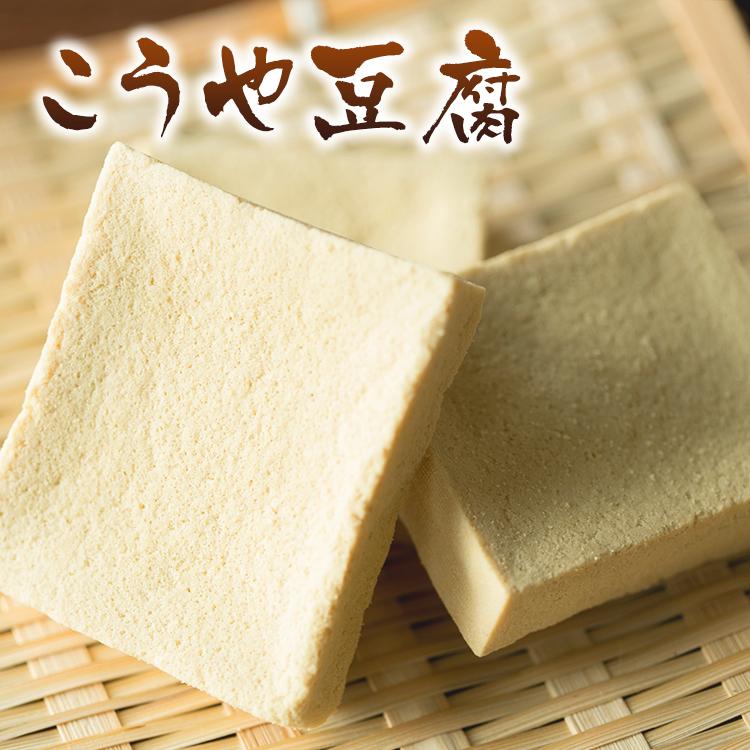 こうや豆腐(壊)