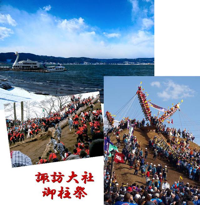 諏訪湖と御柱祭